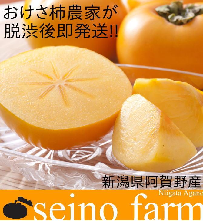 おけさ柿農家が脱渋後に即発送!新潟県阿賀野セイノファーム産