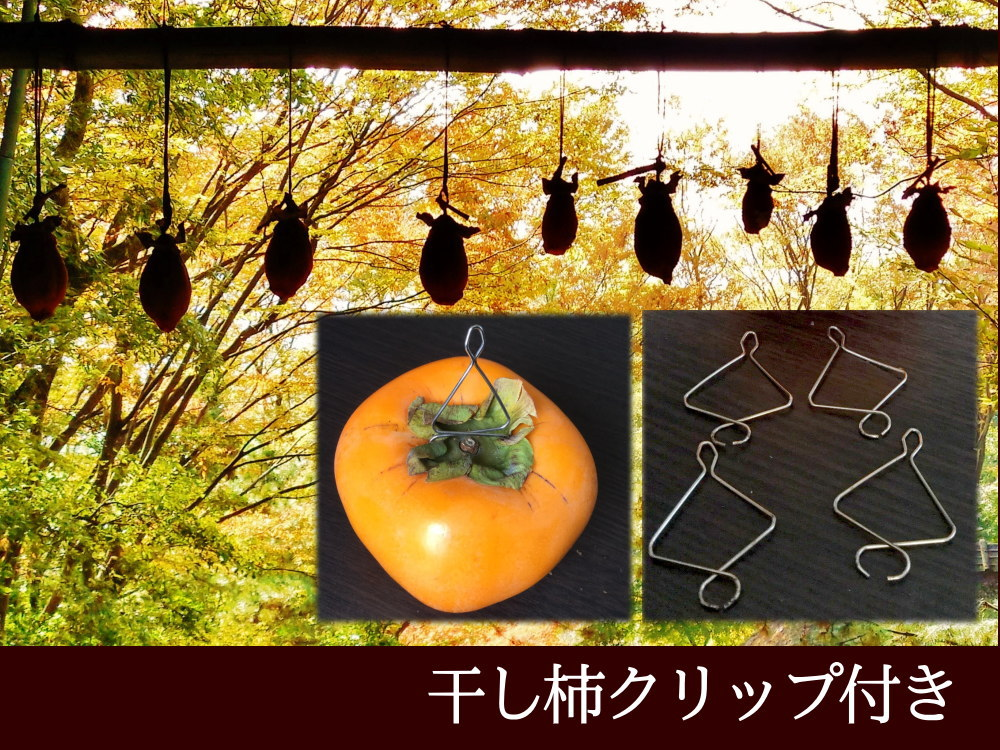簡単便利な干し柿クリップ付き