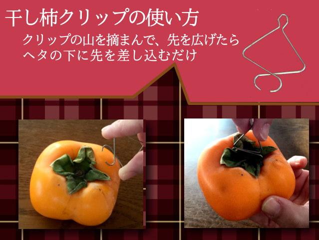 干し柿クリップの使い方