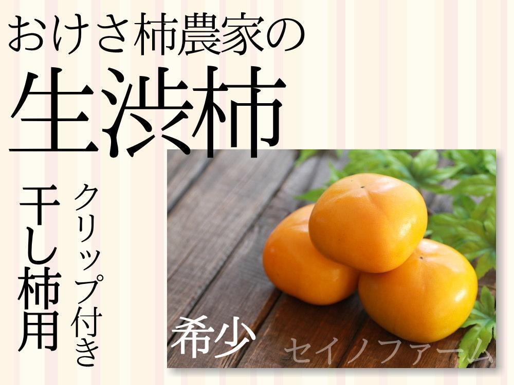 おけさ柿農家の生渋柿。干し柿用