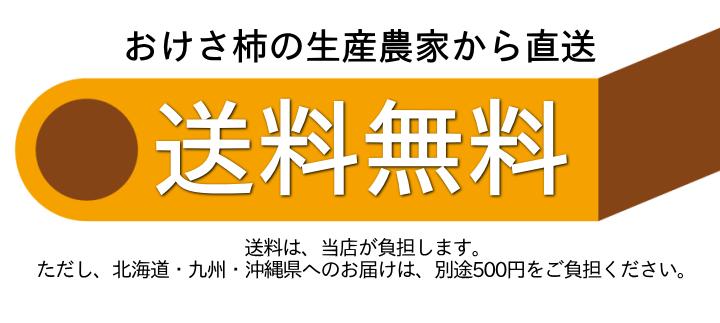 おけさ柿の生産農家から直送!送料無料!!