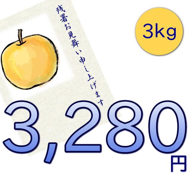 新潟の幸水梨は、3キロ3280円で送料無料!仲村農園直送