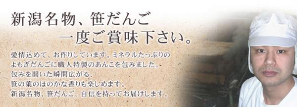 新潟名物笹団子をお召し上がりください