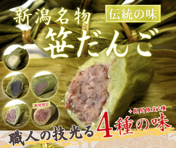 伝統の味!新潟名物の笹団子