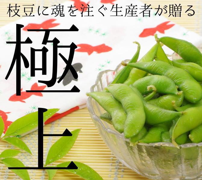 枝豆に魂を注ぐ生産者が贈る極上品
