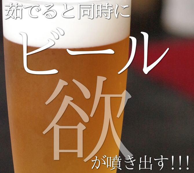 茹でたら同時にビール欲が噴き出す!!