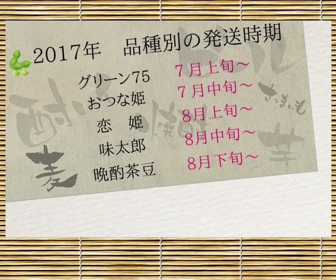 2017年の収穫予定枝豆の発送時期について