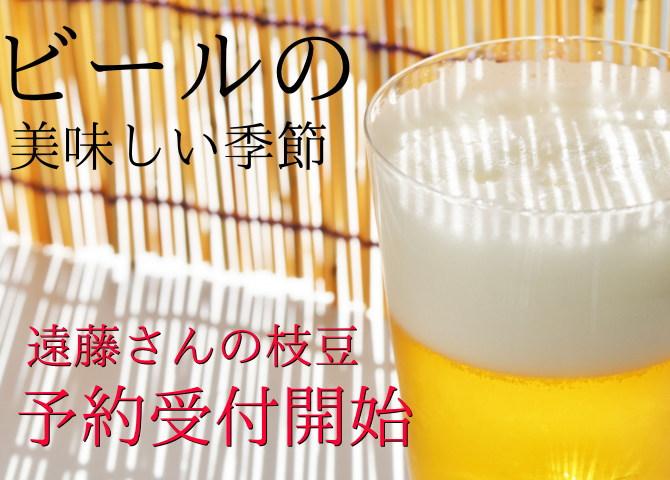 ビールの美味しい季節。遠藤さんの枝豆、予約開始いたします。