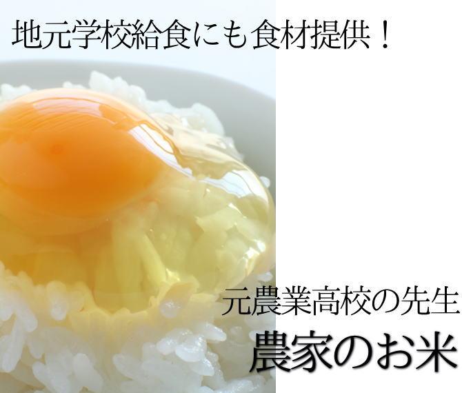 元農業高校の先生。遠藤さんのお米10kg