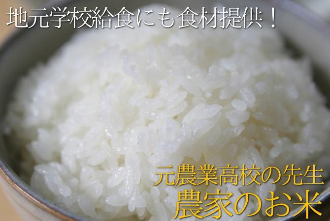 地元学校給食にも食材提供する元農業高校の先生が農家のお米