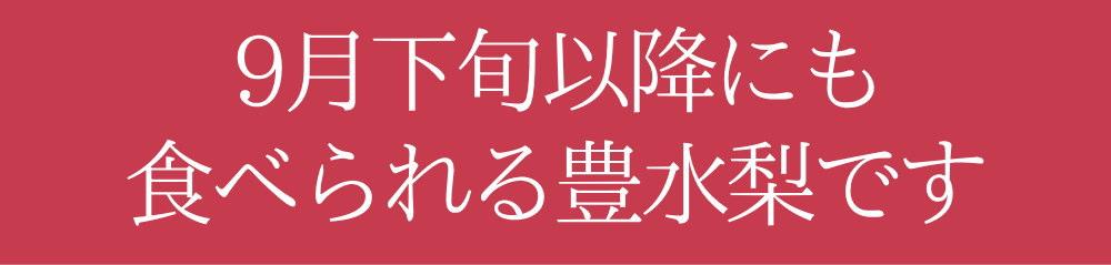 9月下旬に食べられる豊水梨
