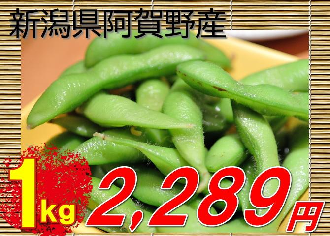 新潟県阿賀野産枝豆1kg2298円
