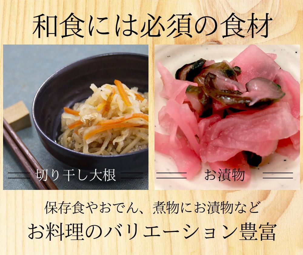 和食には欠かせない食材の大根!切り干し大根やお漬物などお料理のバリエーションも豊富。