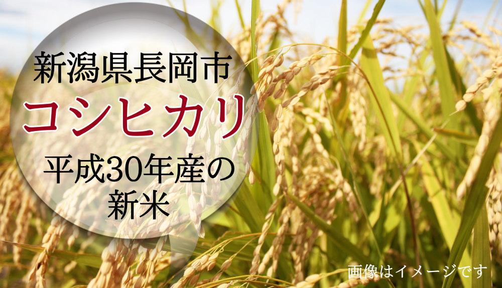 新潟県長岡産コシヒカリで平成30年産の新米です