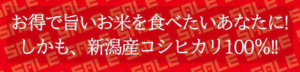 お得で旨いお米を食べたいあなたへ!しかも、新潟産コシヒカリ100%