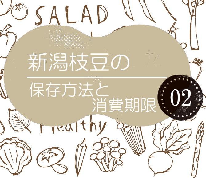 新潟枝豆の保存方法と消費期限について その2