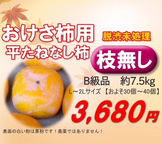 おけさ柿用渋柿7.5kg3680円。干し柿にもどうぞ