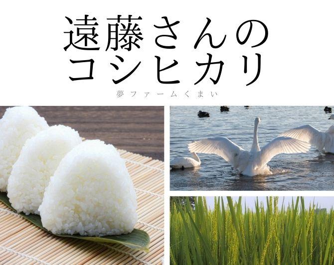 新潟県阿賀野市の遠藤さんのコシヒカリ新米