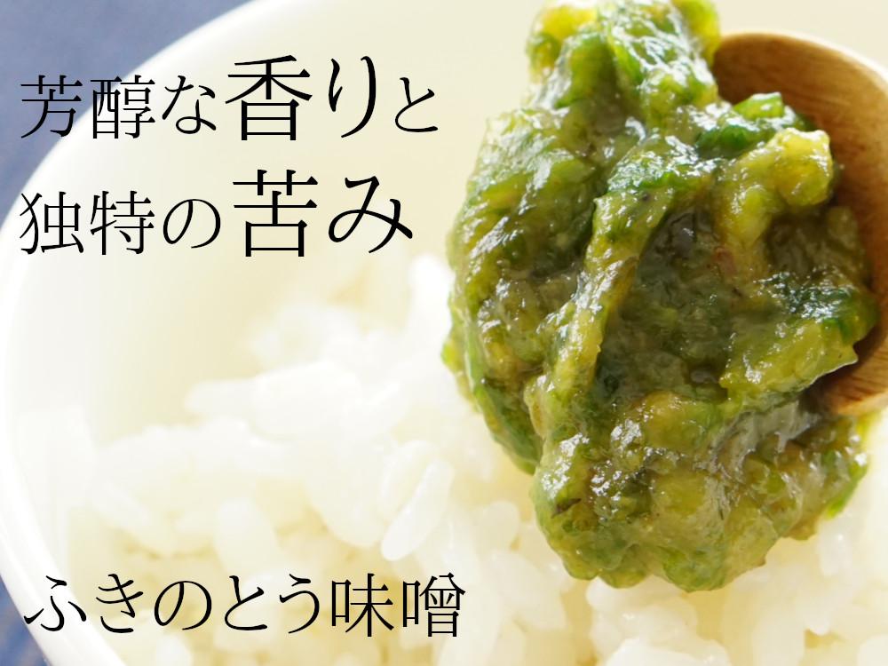新潟県阿賀町産のふきのとうは、芳醇な香りと独特の苦み