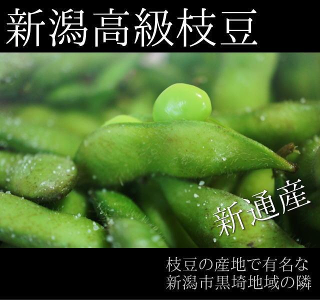 黒埼で有名な新潟高級枝豆!黒埼の隣の地域、新通産