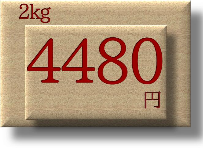 日の出の会産 2kg4480円