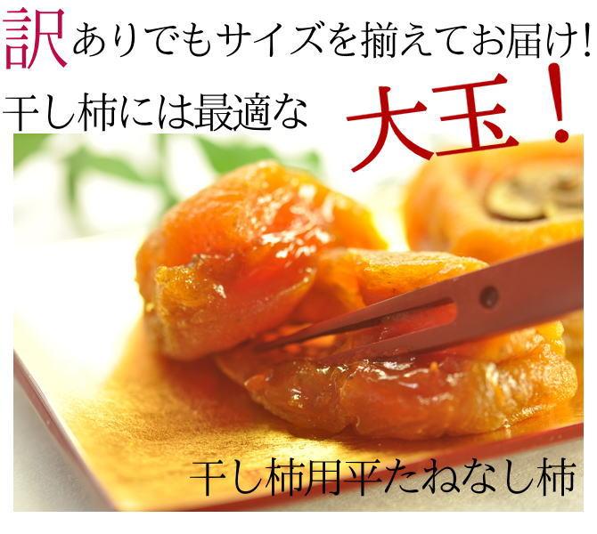 干し柿に最適な大玉サイズ!訳ありでもサイズを揃えてお届け!!
