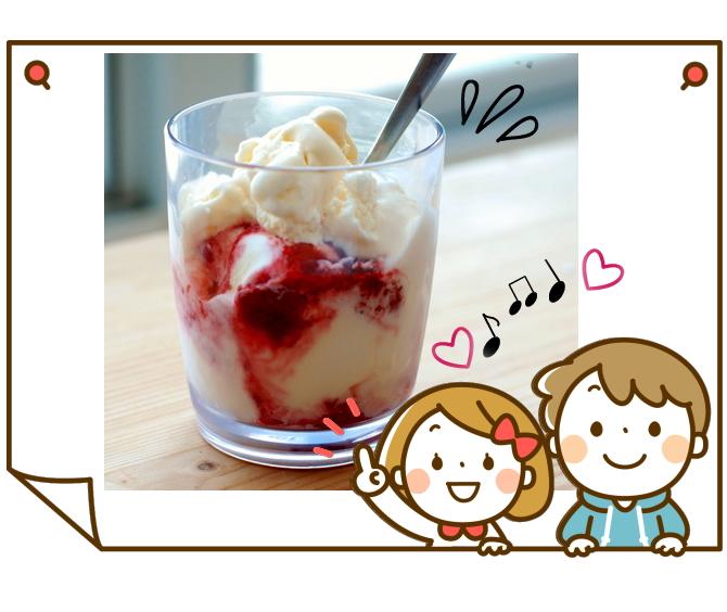 越後姫のコンフィチュールは、アイスに混ぜても美味しい!