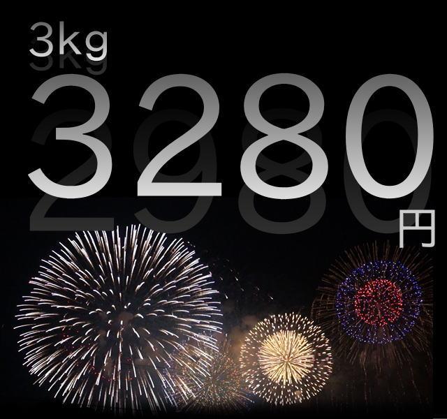 新潟市江南区仲村農園の幸水梨、3kg3280円で送料無料