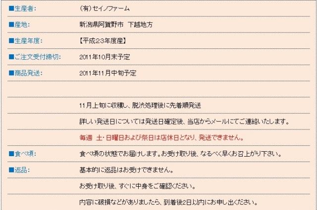 【旬の果物 八珍柿の生産者】セイノファームの商品詳細