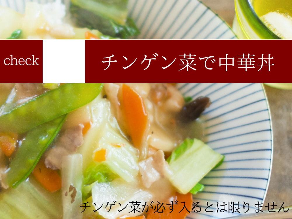 チンゲン菜でおいしい中華丼