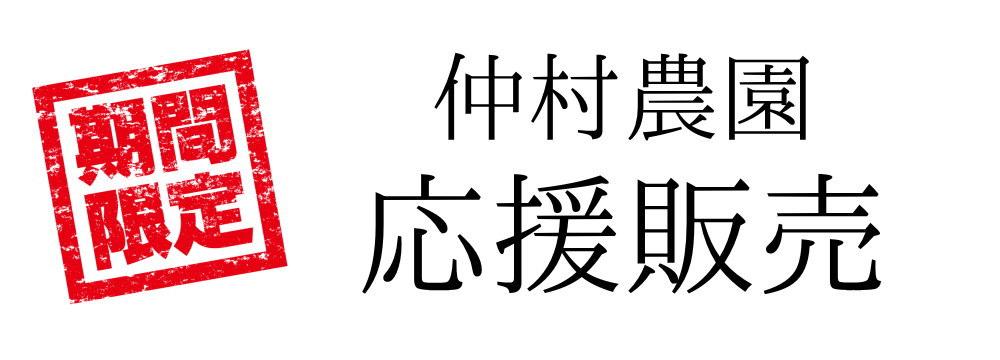 期間限定!仲村農園応援セール