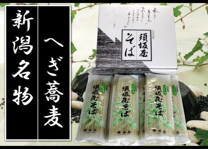 新潟名物へぎそばの須坂屋乾麺セット