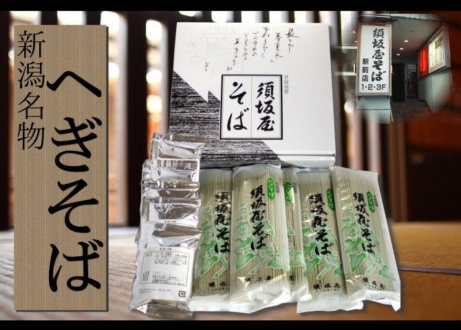 須坂屋そば駅前店の新潟名物へぎそば乾麺セット
