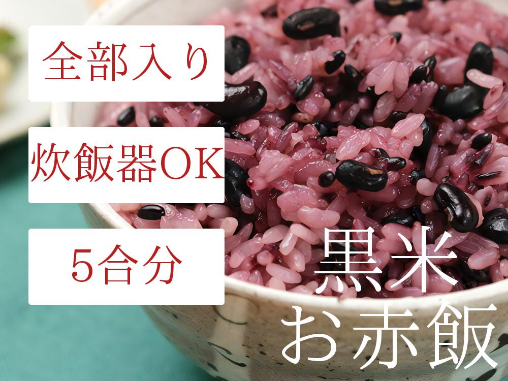 ご家庭の炊飯器で簡単に黒米赤飯!材料フルセット