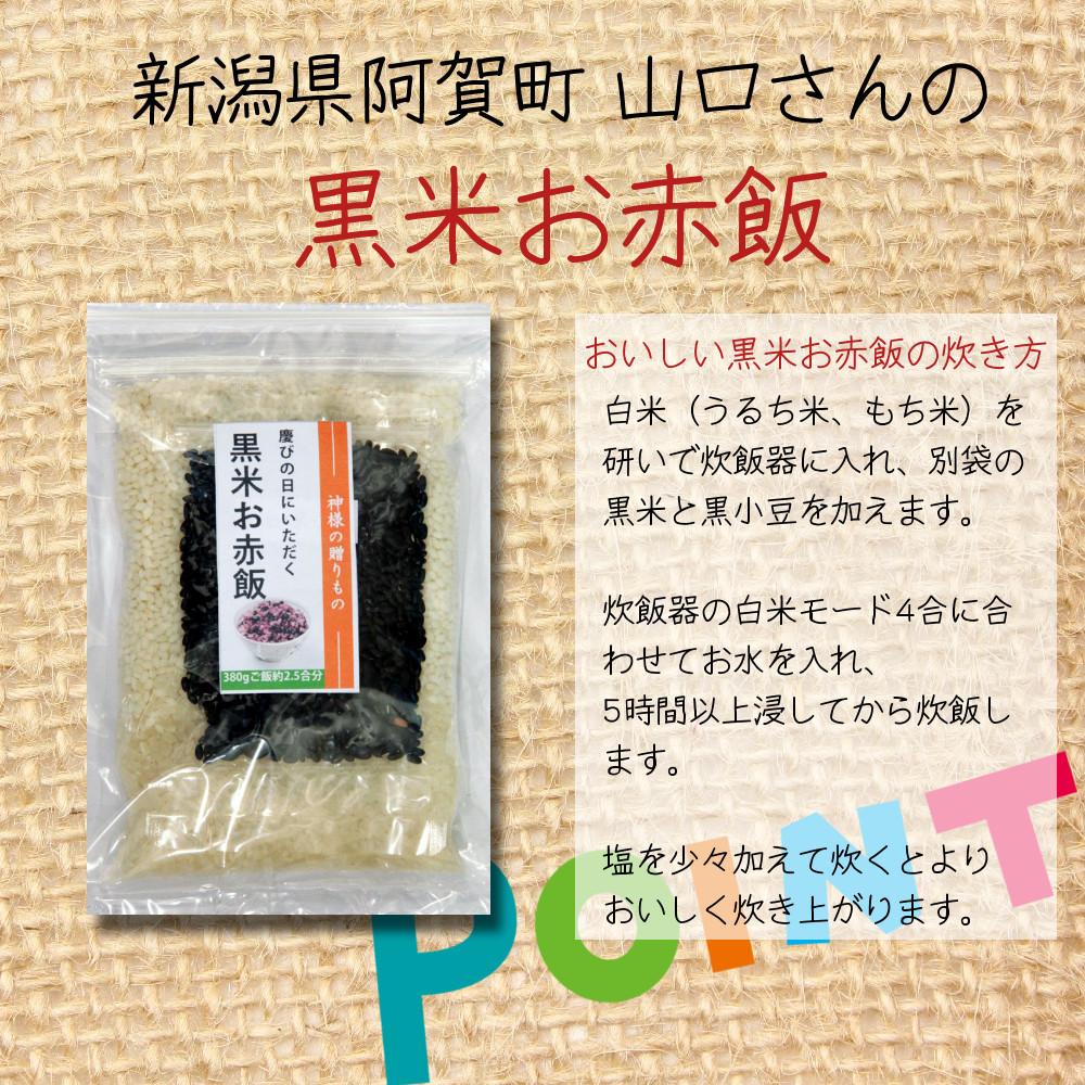 新潟県阿賀町在住 山口さんの黒米お赤飯の美味しい炊き方