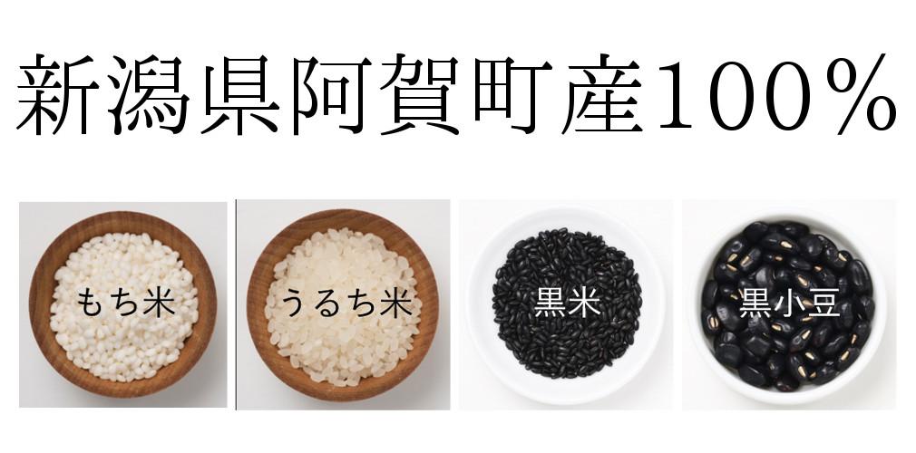 材料は、新潟県阿賀町産100%