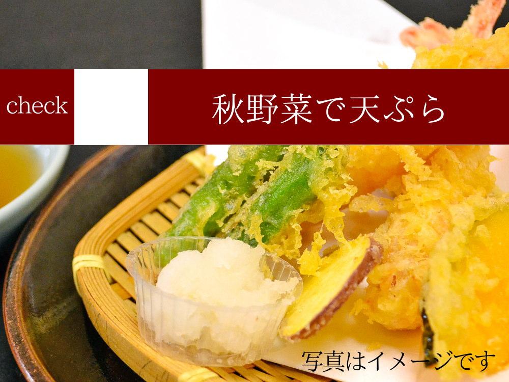 新鮮な秋野菜で美味しい天ぷらはいかがですか?