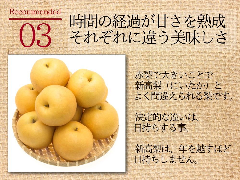 新興梨は、時間の経過とともに熟成する美味しさ