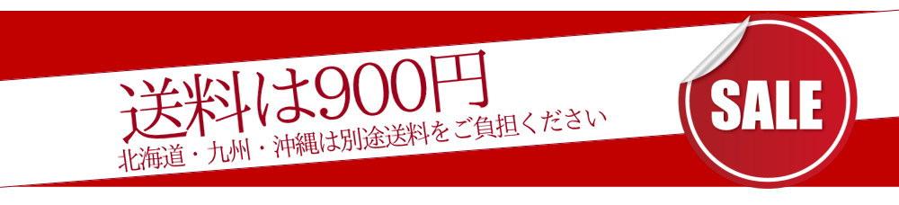 一部地域を除いて、送料は900円です。