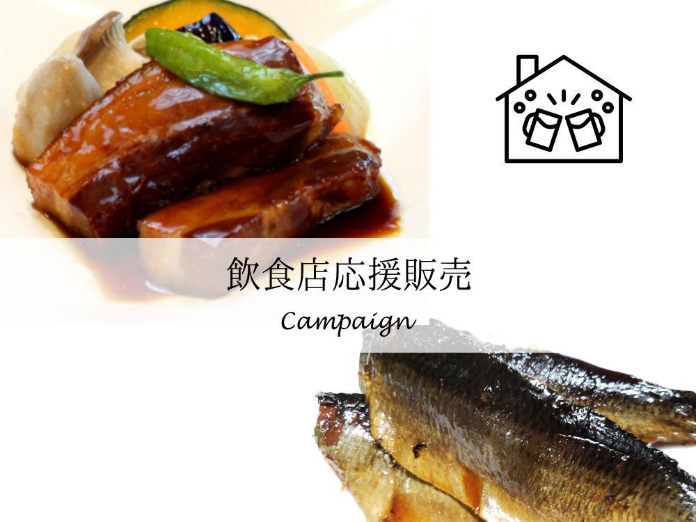 新潟あったらもん市場の飲食店応援キャンペーン