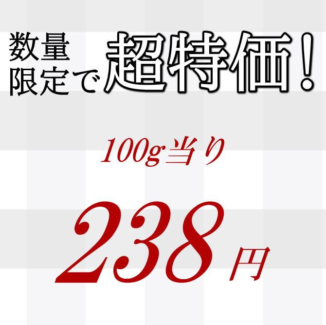 数量限定で超特価!100g当り238円
