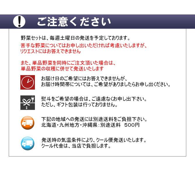 遠藤さんの野菜セットをご購入前にご確認ください
